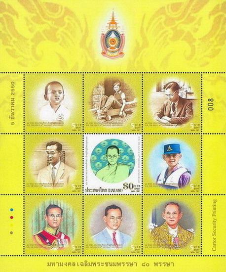 แสตมป์ไทยชุดฉลองวันพระราชสมภพ 80 พรรษา ในหลวง ชุดที่ 2 ปี 2550