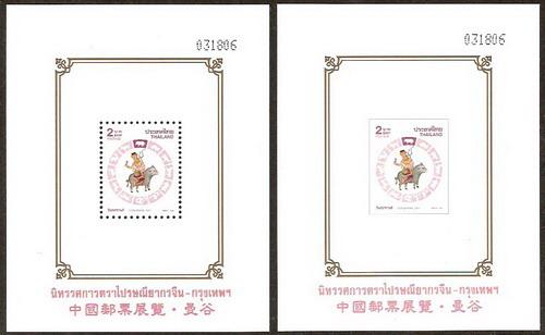 แผ่นตราไปรษณียากรที่ระลึกชุดวันสงกรานต์ 2538 (หมู) พิมพ์ทับงานนิทรรศการตราไปรษณียากรจีน-กรุงเทพฯ
