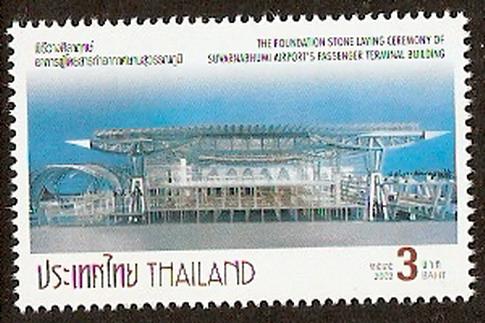 แสตมป์ชุดพิธีวางศิลาฤกษ์อาคารผู้โดยสารท่าอากาศยานสุวรรณภูมิ ปี 2545