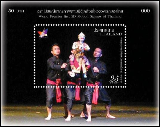 ชีทชุดงานแสดงตราไปรษณียากรแห่งชาติ 2552 หุ่นละครโรงเล็ก