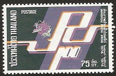 แสตมป์ไทยชุดครบรอบ 100 ปี สหภาพสากลไปรษณีย์ UPU ปี 2517 ยังไม่ใช้