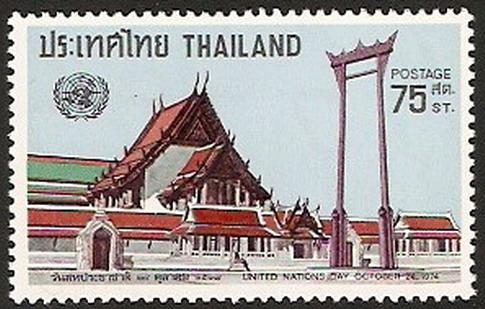 แสตมป์ไทยชุดวันสหประชาชาติ ปี 2517 ยังไ่ม่ใช้
