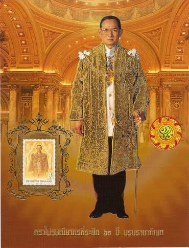 แผ่นบรรจุตราไปรษณียากร ชุด 60 ปี บรมราชาภิเษก - แบบที่ 2