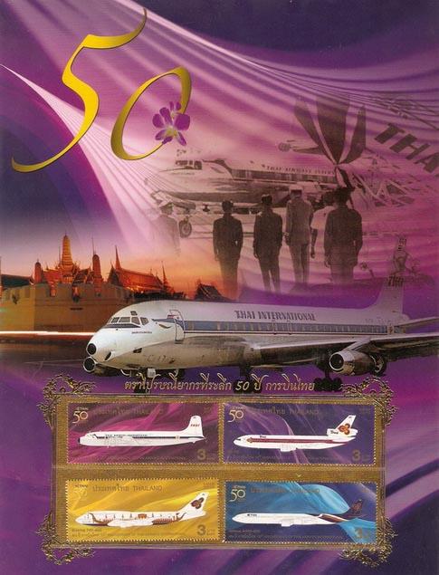 แผ่นบรรจุตราไปรษณียากรชุด 50 ปี การบินไทย ปี 2553