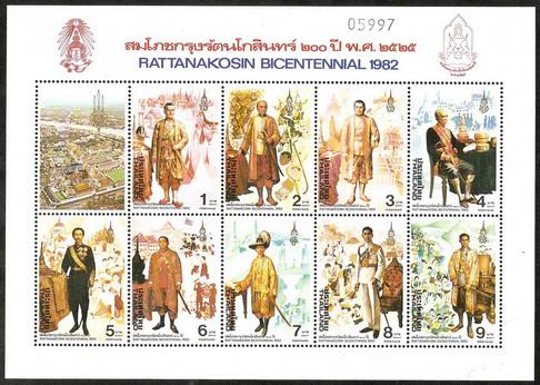 แผ่นตราไปรษณียากรที่ระลึกชุดสมโภชน์กรุงเทพฯ 200 ปี พ.ศ. 2525 แบบที่ 2 สภาพดี