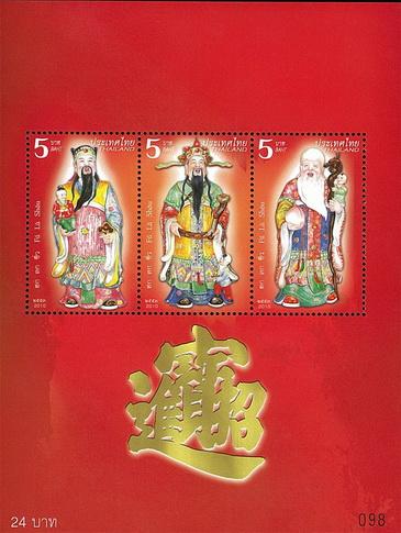 ชีทชุดเทพเจ้า ฮก ลก ซิ่ว ปี 2553