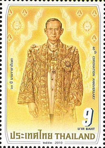 แสตมป์ไทยที่ระลึก 60 ปี บรมราชาภิเษก ปี 2553