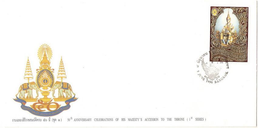 ซองวันแรกจำหน่ายชุดชุดฉลองศิริราชสมบัติครบ 50 ปี ชุดที่ 1 แสตมป์ทอง