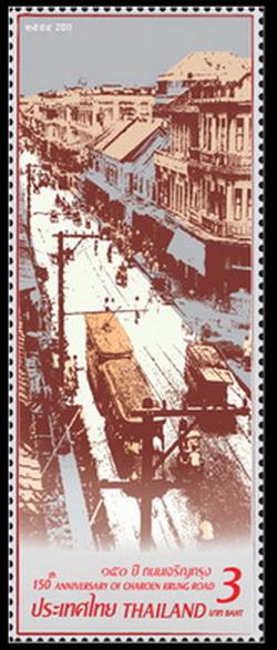แสตมป์ชุด 150 ปี ถนนเจริญกรุง ปี 2554