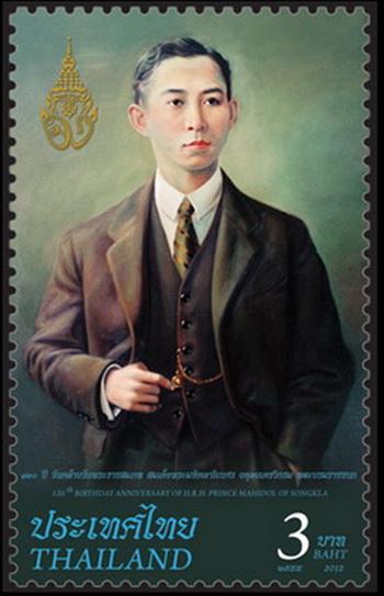 แสตมป์ไทยชุดที่ระลึก 120 ปี วันคล้ายวันพระราชสมภพสมเด็จพระมหิตลาธิเบศร อดุลยเดชวิกรมพระบรมราชชนก  ปี