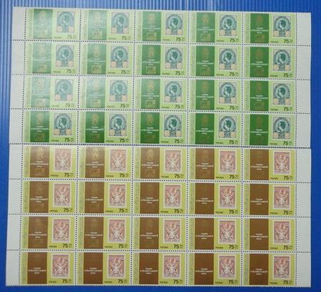 แสตมป์ชุดงานแสดงตราไปรษณียากร 2524 ยังไม่ใช้ บล็อกยี่สิบ หายาก สภาพสวยครับ