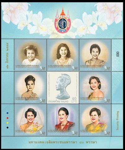 แสตมป์ไทยที่ระลึก 80 พรรษา สมเด็จพระนางเจ้าสิริกิติ์ พระบรมราชินีนาถ ปี 2555