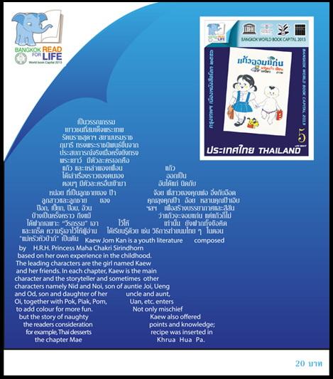 แผ่นชีทที่ระลึกงานกรุงเทพฯ เมืองหนังสือโลก 2556 - มีหนังสือจิ๋วอ่านได้จริงบนแสตมป์
