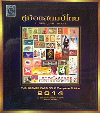 คู่มือแสตมป์ไทย ฉบับสมบูรณ์ ปี 2557 เล่มใหม่ล่าสุด คู่มือประจำกายนักสะสมแสตมป์!!