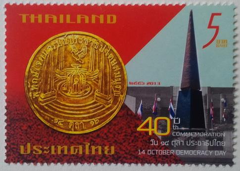 แสตมป์ไทยชุด 40 ปี 14 ตุลาคม 2516 ยังไม่ใช้