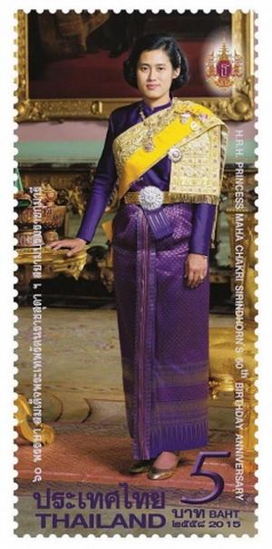 แสตมป์ เฉลิมพระเกียรติสมเด็จพระเทพรัตนราชสุดาฯ สยามบรมราชกุมารี ในโอกาสฉลองพระชนมายุ 5 รอบ