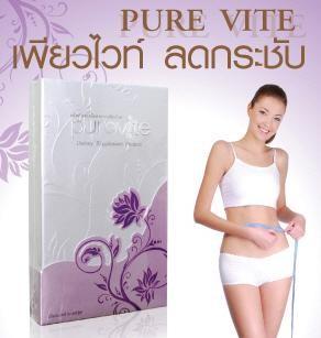 Pure Vite เพียวไวท์กล่องละ2xxสูตรลดน้ำหนักของแท้รับประกันpure vite