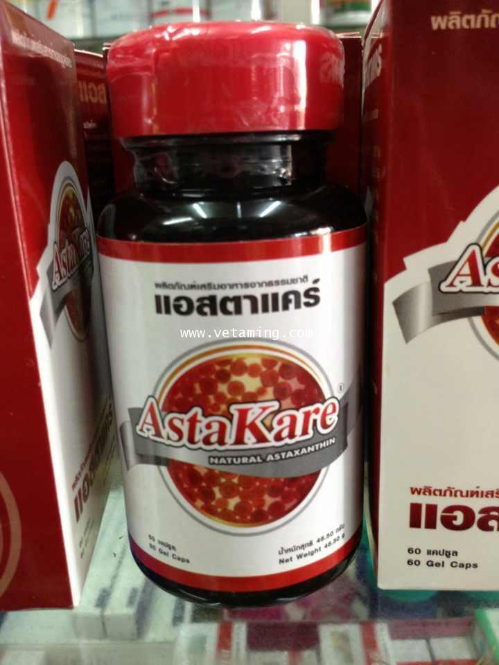 แอสตาแคร์ AstaKare ราคาถูกพิเศษสุด 1,xxx ซื้อ1แถม1 ส่งฟรี EMS ทั่วประเทศ