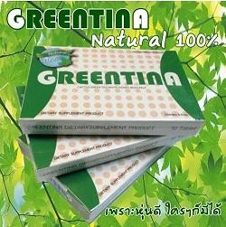 GREENTINA กรีนติน่า ราคาส่งพิเศษสุด2xx