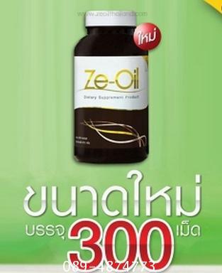 Ze Oil ซีออยล์ ราคาส่งพิเศษ ซื้อ1แถม1