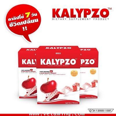 KALYPZO  คาลิปโซ่ ลดน้ำหนัก ราคาถูก9xx ราคาพิเศษสุด