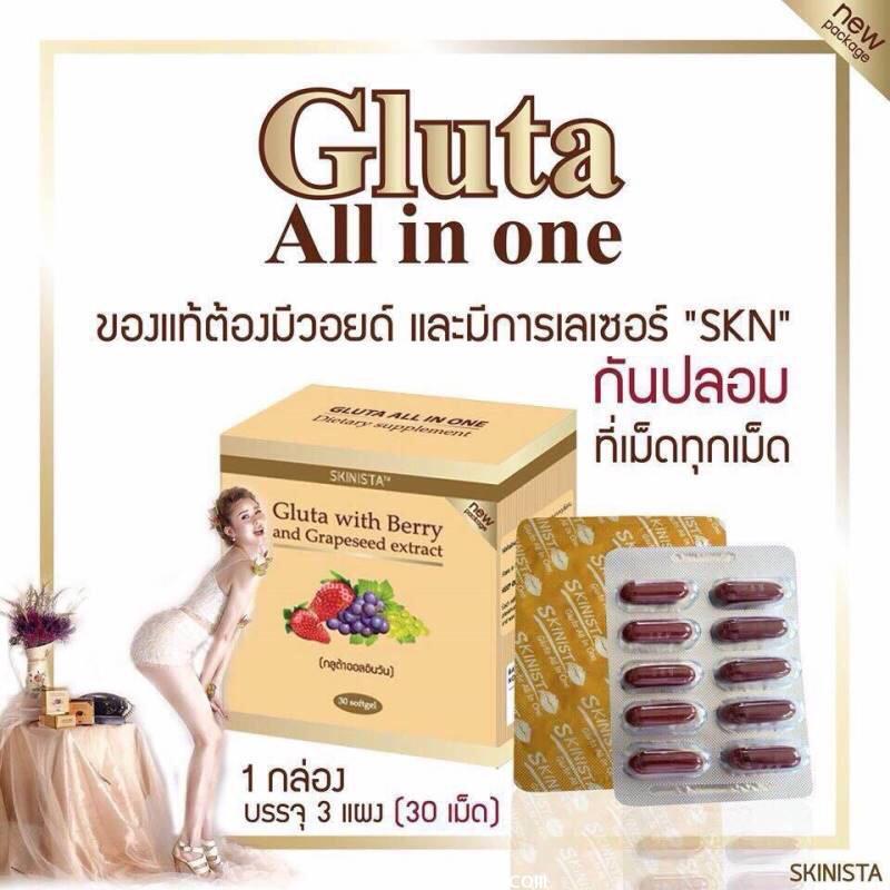 Gluta all in one กลูต้าออลอินวัน ราคาส่งถูกที่สุด glata with berry