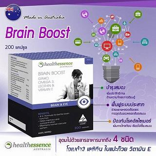Health Essence Brain Boost บำรุงสมองราคาส่ง1xxx