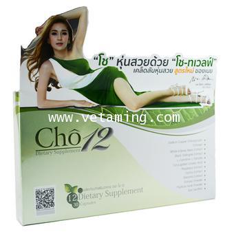 Cho12 โช-ทเวลฟ์ ผลิตภัณฑ์อาหารเสริม เพื่อหุ่นสวย สุขภาพดี ราคาส่ง+แถมฟรี