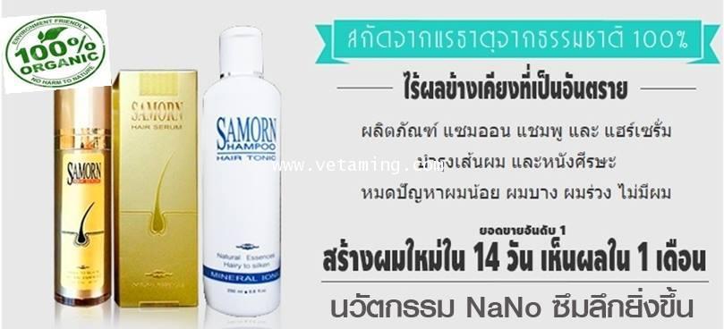 SAMORN Hair Serum  Hair Tonic Shampoo แซมออน แฮร์เซรั่ม  แฮร์โทนิค แชมพู ราคาพิเศษ 2
