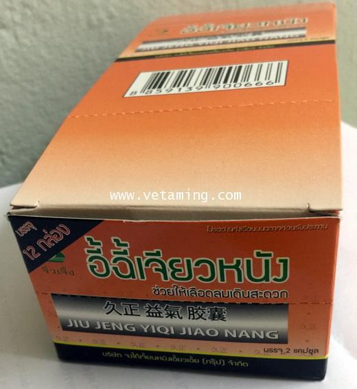 จิ่วเจิ้งอี้ฉี้เจียวหนัง ซูปเปอร์ปู่เซิน ราคาส่งพิเศษสุดๆ1xx (1 แพ็ค 12 กล่อง)