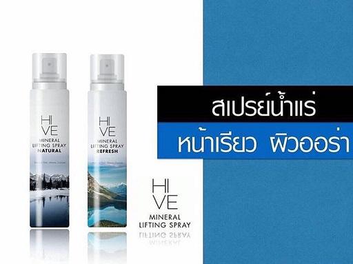 สเปรย์น้ำแร่  น้ำแร่ยกหน้า HIVE Lifting Spray ถูกที่สุด