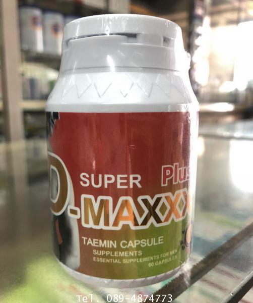 อาหารเสริมผู้ชาย SUPER D-MAXXX Plus ใหม่ พิเศษ ซื้อ1แถม1 ราคา 1,xxx จัดส่งฟรีทั่วประเทศ