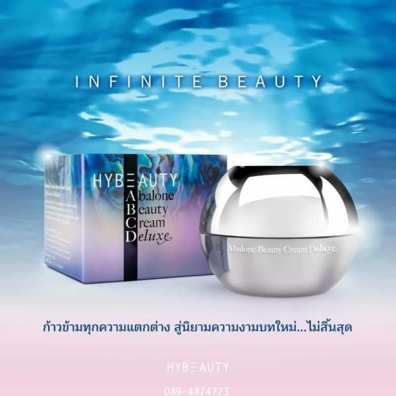 อบาโลน Abalone Beauty Cream (ABC) V-SHAPE ราคาพิเศษสุด1xxx รีวิวผู้ใช้