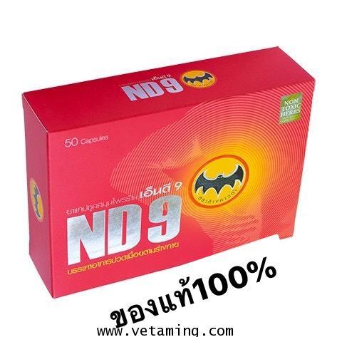 สมุนไพรเอ็นดีเก้า ตราค้างคาว ND9 สีแดง