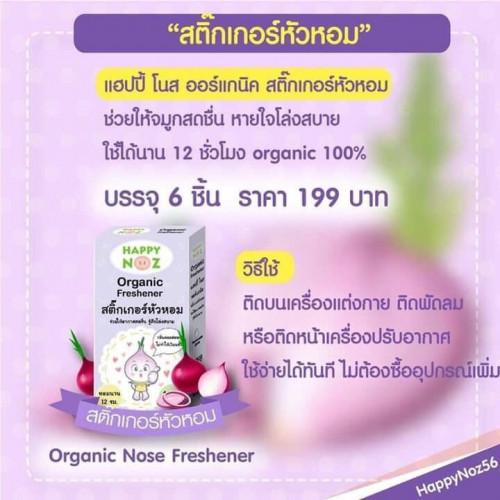 สติ๊กเกอร์หัวหอม Happy Noz Organic Nose Freshener ช่วยให้จมูกสดชื่น หายใจโล่งสบาย