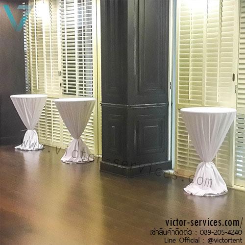 เช่าโต๊ะ - โต๊ะสตูลไฟเบอร์คลุมผ้า 3