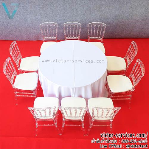 เช่าชุดโต๊ะกลม - เก้าอี้คริสตัล(10ที่)