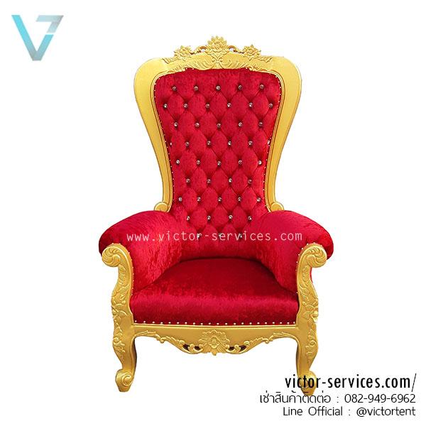 เช่าเก้าอี้บัลลังก์ สีแดง-ทอง หรูหรา