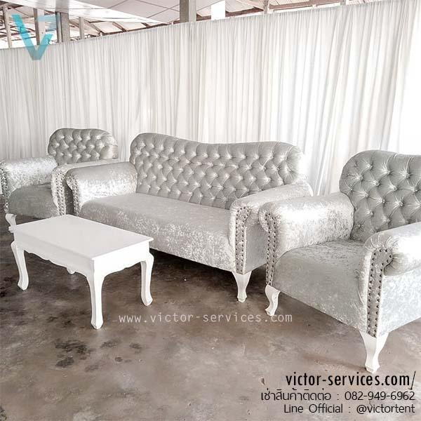เช่าชุดโซฟาสีเงิน (5ที่นั่ง+โต๊ะกลาง) *งานหมั้น