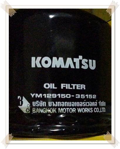 หม้อกรองโฟร์คลิฟท์KOMATSU OIL FILTER