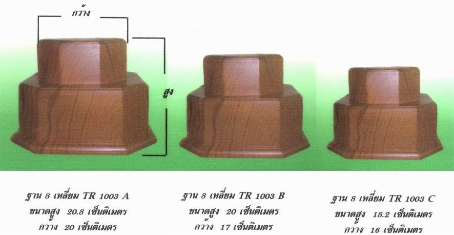 ฐาน 8 เหลี่ยมไม้ สีลายไม้