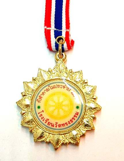 เหรียญรางวัล m 008