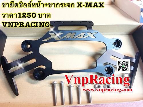 ขายึดชิวหน้า+หูกระจก X-MAX งาน GTR