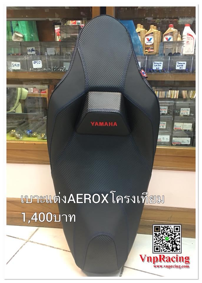 เบาะ AEROX 004 ทรงสปอร์ต