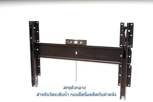 ขาแขวน LCD,LED,PLASMA TV รุ่น VRN-A1 (32-55 inch Displays) 7