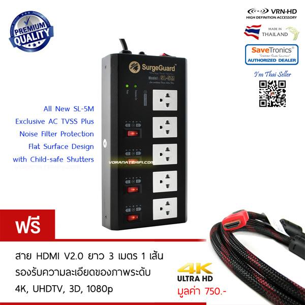 SurgeGuard All New SL-5M+HDMI V2.0 รางปลั๊กไฟ เครื่องกรองไฟ กันไฟกระชาก