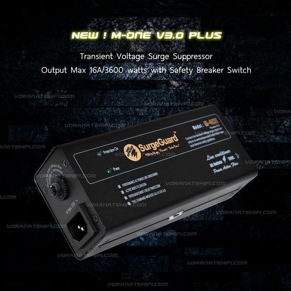 SurgeGuard M-ONE V3.0 เครื่องลดทอนไฟกระชากและสัญญาณรบกวนด้วยระบบ Active Noise Filter
