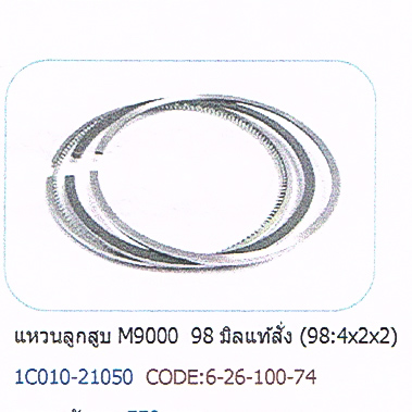 แหวนลูกสูบ M9000