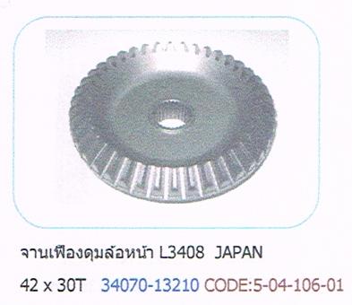 จานเฟืองดุมล้อหน้า L3408