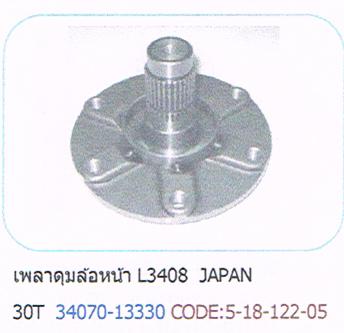 ดุมล้อหน้า Kubota L3408